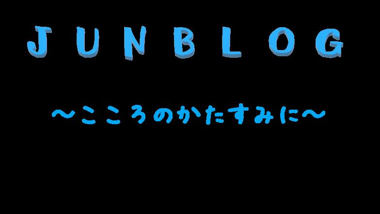 junblog ~こころのかたすみに~